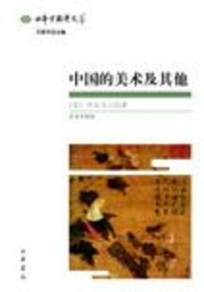 中国的美术及其他