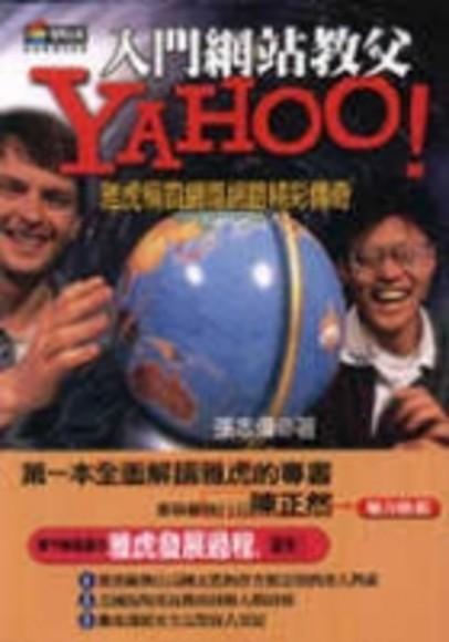 Yahoo!雅虎稱霸際網路精彩傳奇