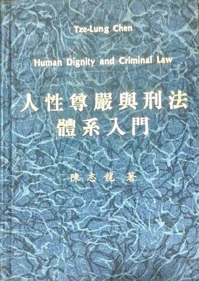 人性尊嚴與刑法體系入門