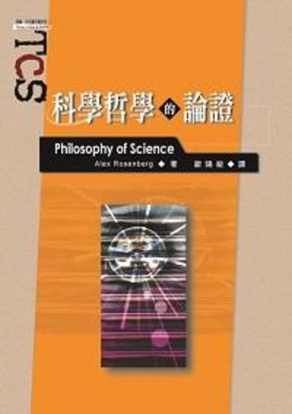 科學哲學的論證