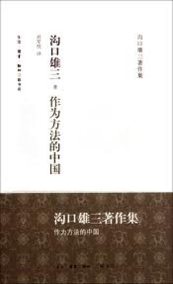 作為方法的中國(簡體書)(精裝)