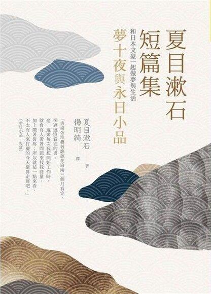 夏目漱石短篇集:夢十夜與永日小品(和日本文豪一起做夢與生活)