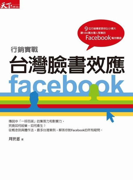 台灣臉書效應