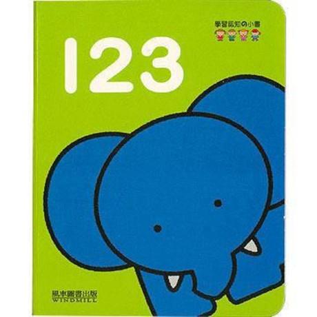 123:學習認知的小書(綠)(平裝)