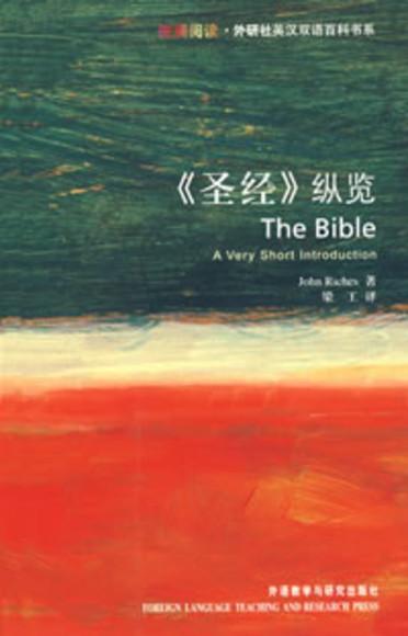 《圣经》纵览