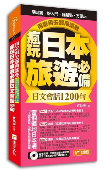 瘋玩日本旅遊必備日文會話1200句, 用來用去都用這些!