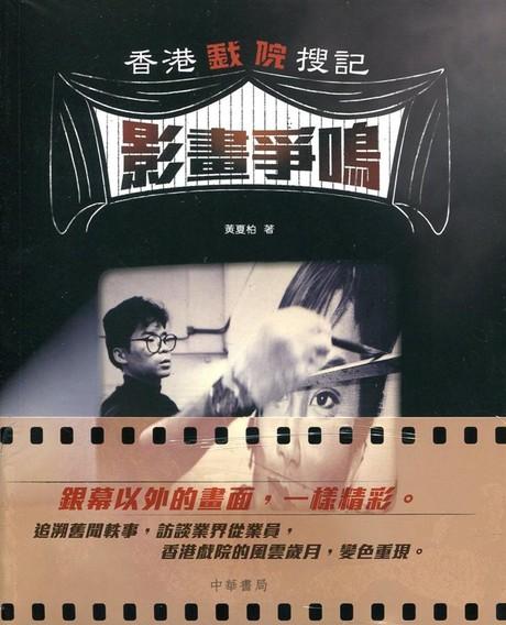 香港戲院搜記.影畫爭鳴+歲月鈎沉(2冊套裝)