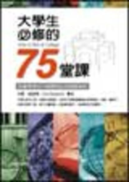 大學生必修的75堂課