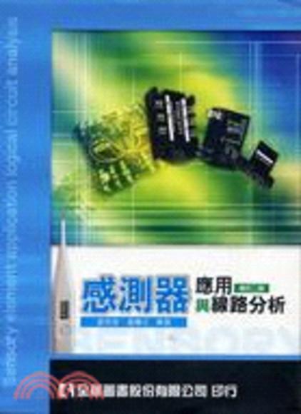 感測器應用與線路分析(修訂三版)