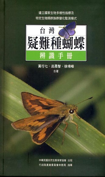 台灣疑難種蝴蝶辨識手冊