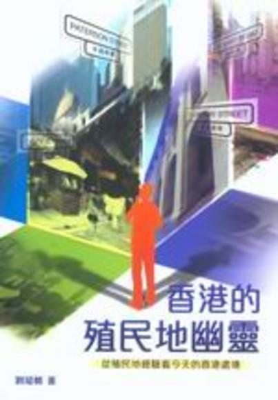 香港的殖民地幽靈