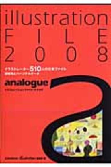 イラストレーションファイル2008アナログ