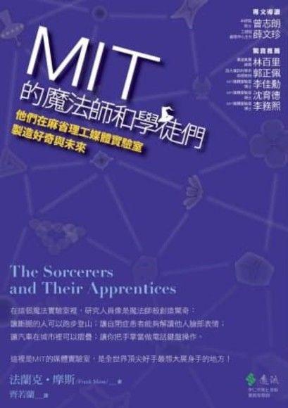 MIT的魔法師和學徒們
