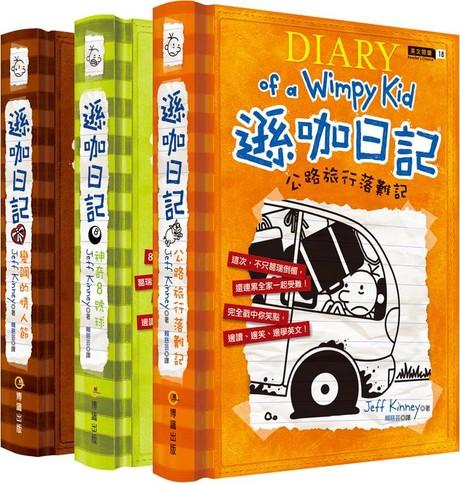 遜咖日記 7-9 (3冊合售)