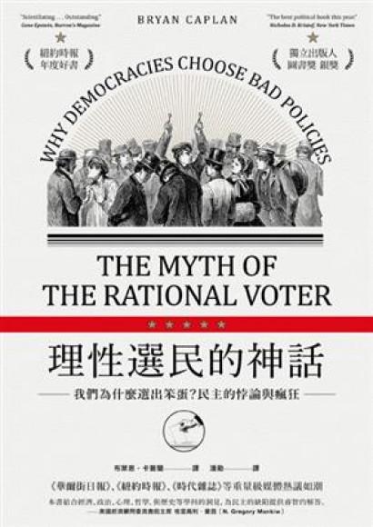 理性選民的神話