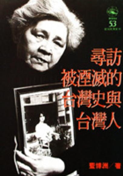 尋訪被湮滅的台灣史與台灣人