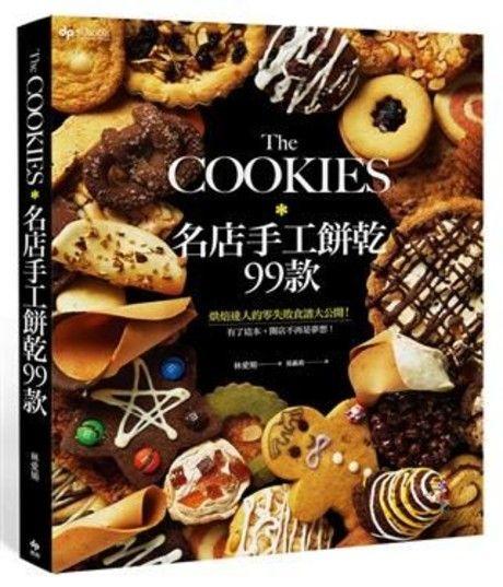 The COOKIES:名店手工餅乾99款.烘焙達人的零失敗食譜大公開!有了這本,開店不再是夢想!