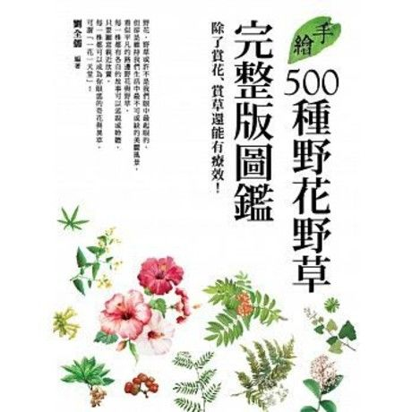 手繪500種野花野草完整版圖鑑