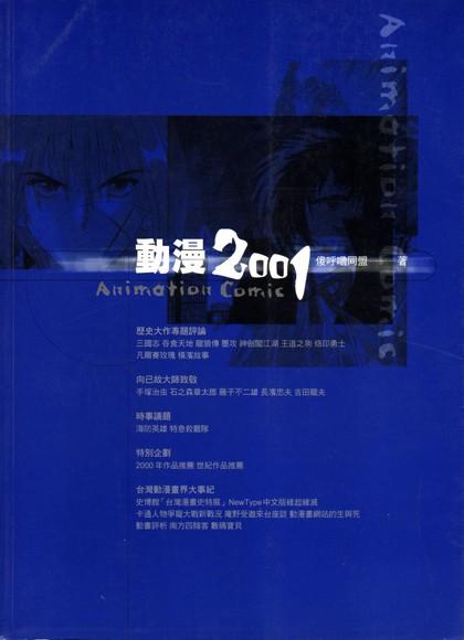動漫2001