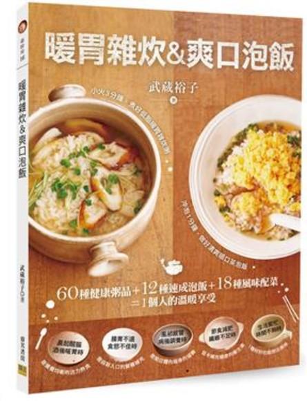 暖胃雜炊&爽口泡飯:60種健康粥品+12種速成泡飯+18種風味配菜=1個人的溫暖享受