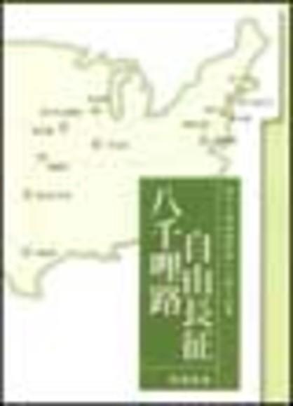 八千哩路自由長征《海外台灣建國運動二十個小故事》(平裝)