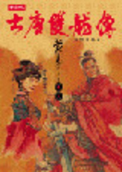 大唐雙龍傳修訂版(5)