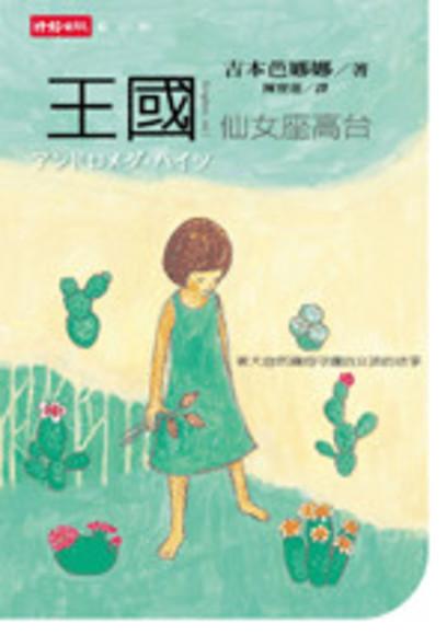 王國 vol.1 仙女座高台