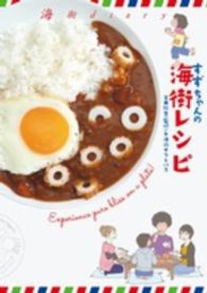 海街diary美味料理食譜與鎌倉導覽手冊