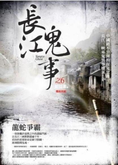 長江鬼事(6)龍蛇爭霸(完結篇)