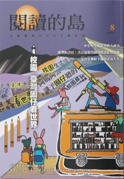 閱讀的島 Vol. 8〈校園 臺灣囡仔看世界〉