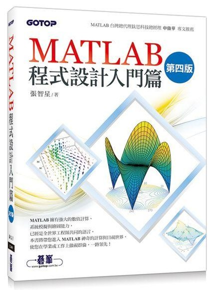 MATLAB程式設計: 入門篇 (第4版)