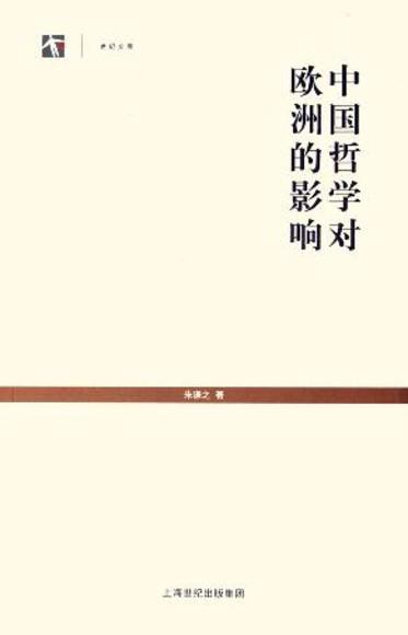中国哲学对欧洲的影响