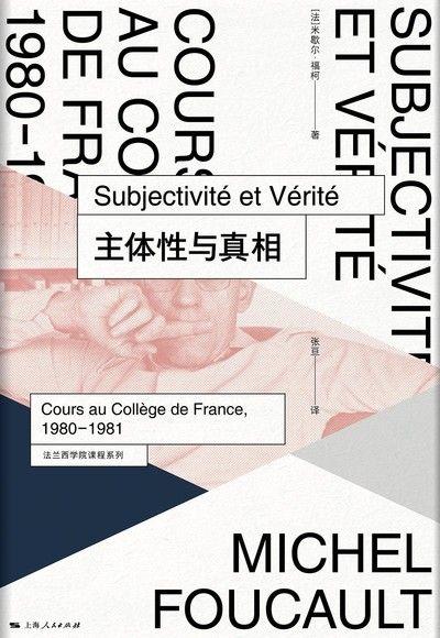 主體性與真相:法蘭西學院課程系列 1980-1981
