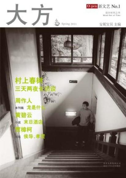 大方 (No. 1)