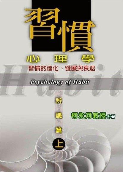 習慣心理學 ‧ 辨識篇(上) --- 習慣的進化、發展與衰退
