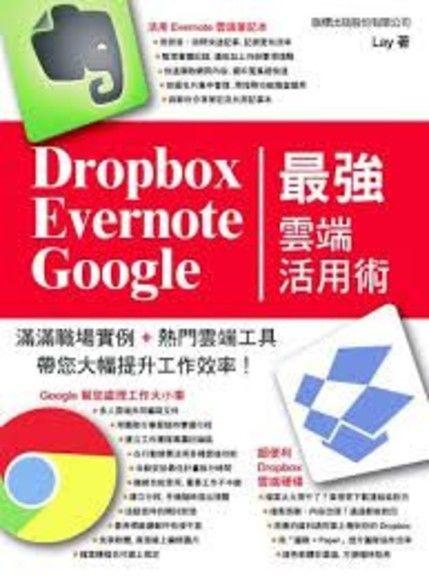Dropbox.Evernote.Google:最強雲端活用術