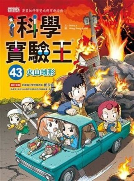 科學實驗王(43):火山地形