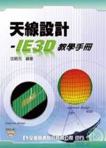 天線設計-IE3D教學手冊(附範例光碟片)(膠裝)