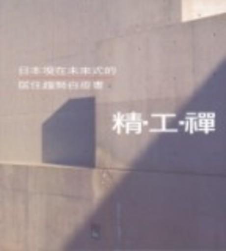日本現在未來式的居住趨勢白皮書