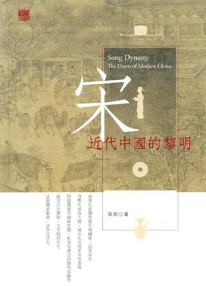 宋:近代中國的黎明