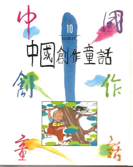 中國創作童話 10
