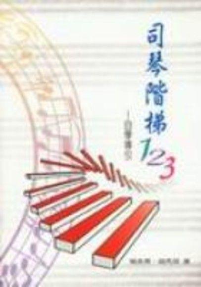 司琴階梯123