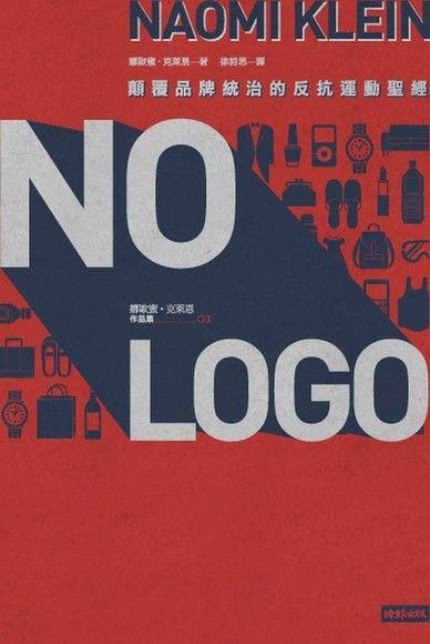 NO LOGO(15週年典藏紀念版)