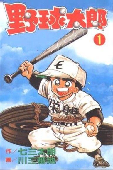 野球太郎 1