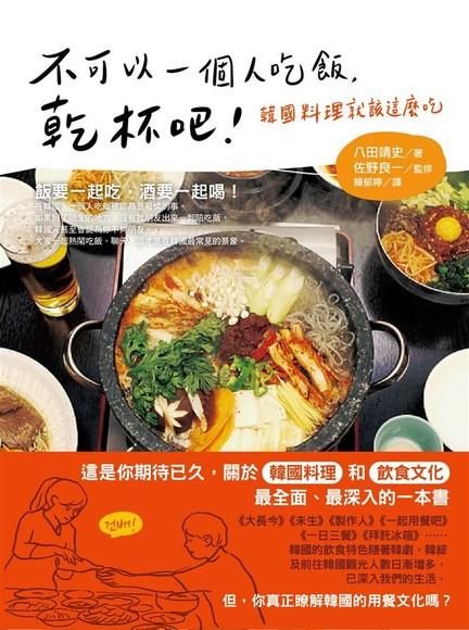 不可以一個人吃飯,乾杯吧!韓國料理就該這麼吃