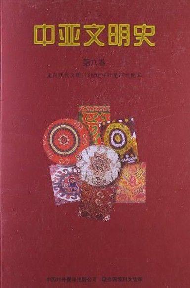中亚文明史(第6卷)
