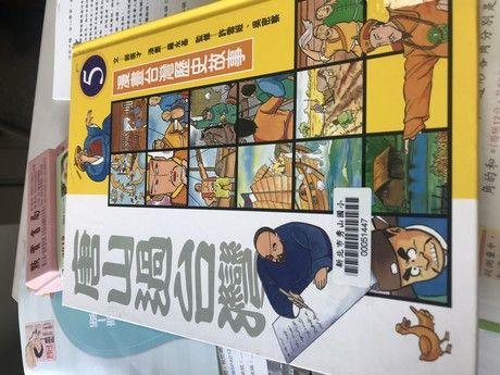 漫畫臺灣歷史故事5