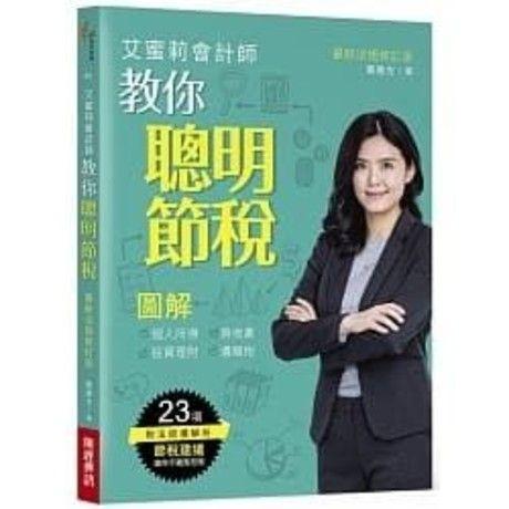 艾蜜莉會計師教你聰明節稅(最新法規修訂版):圖解個人所得、房地產、投資理財、遺贈稅