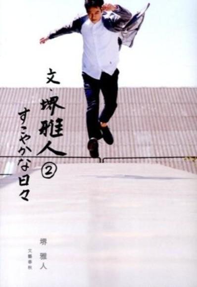 文・堺雅人2