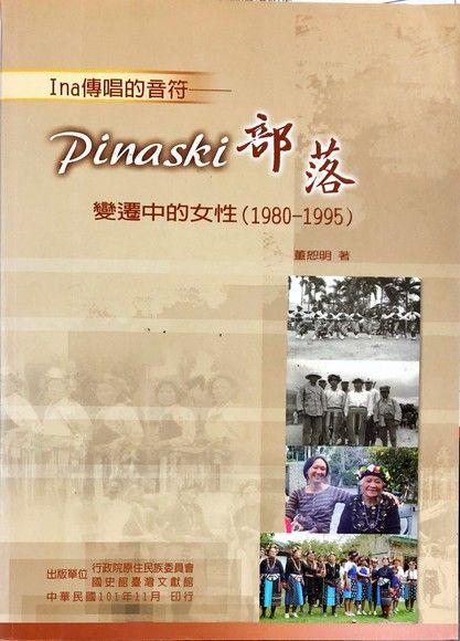 Ina傳唱的音符:pinaski部落變遷中的女性(1980-1995)